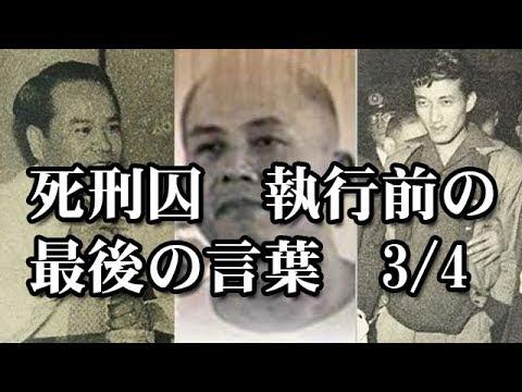 死刑囚の知られざる執行前の最期の言葉 3/4