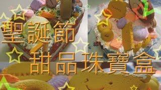 【黏土Clay Tutorial 】聖誕甜點珠寶盒 Christmas dessert jewelry box