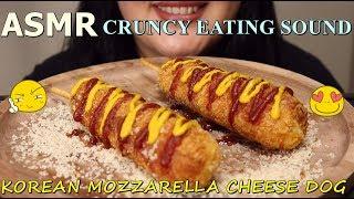 ASMR CHEESE CORN DOGS CRUNCHY EATING SOUND 멐방 チーズドッグ咀嚼音 COMENDO DOG COREANO.