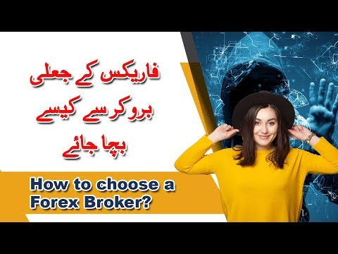 Lecture 2- How to open account in Forex market Urdu/hindi