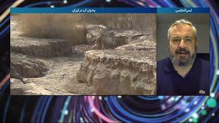 علی رغم هشدارهای فعالان محیط زیستی و کارشناسان، چرا وضعیت آب در ایران بحرانی شد؟
