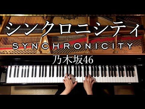 【ピアノ】シンクロニシティ/乃木坂46/弾いてみた/Piano