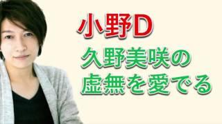 小野大輔 久野美咲は虚無でも可愛い!? 久野美咲 検索動画 26