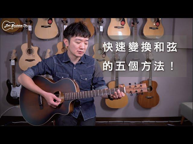 【樂吉他小教室】吉他新手必學系列:彈吉這樣做讓你能快速的變換和弦!!