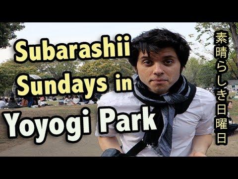 Subarashii Sundays in Yoyogi Park, Tokyo 代々木公園、日曜日