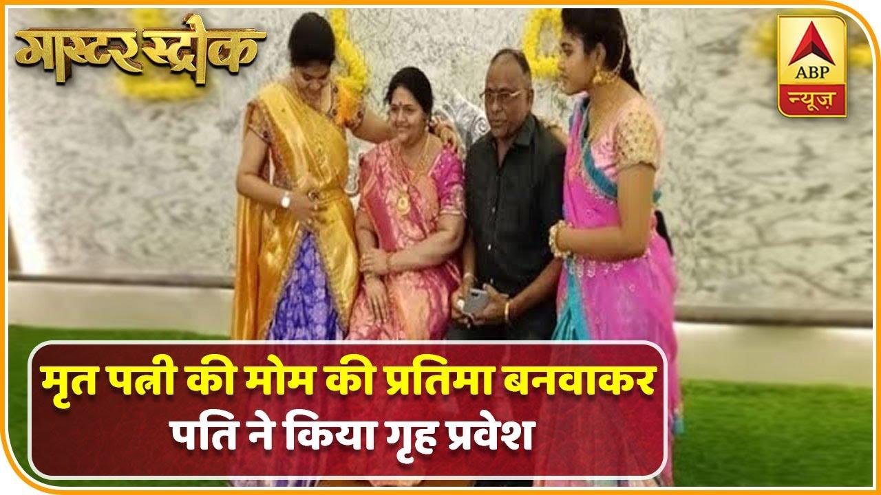 मृत पत्नी की Wax Statue बनवा पति ने परिवार संग किया गृह-प्रवेश, चारों ओर हो रही तारीफ|ABP News Hindi