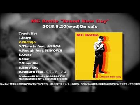 MC Bottle / Brand New Day【全曲トレーラー】宣伝ver