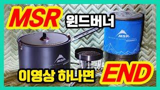 [백패킹 장비] 코펠/스토브/스태킹 고민해결│엠에스알 …