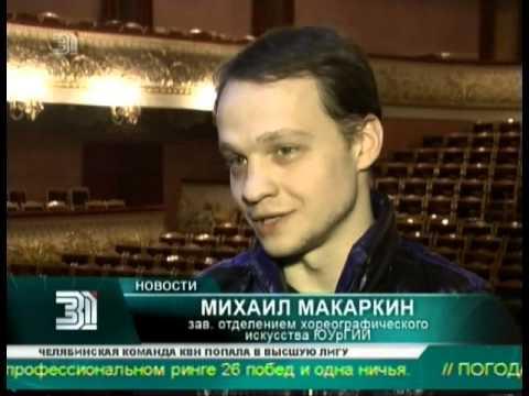 Челябинску пообещали славу балетной столицы России