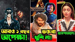 Krrish 4 এর কাজ শুরু হতে এখনও দেরী! Adipurush এর শুটিং শুরু কিন্তু ভক্তরা হতাশ! Alia কেন হাসপাতালে?