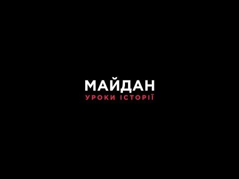 МТРК МІСТО: МАЙДАН. УРОКИ ІСТОРІЇ