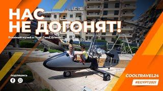 ЕГИПЕТ 2021 Такого вам ещё не показывали Самое интересное место Порт Саида ОТДЫХ В ЕГИПТЕ