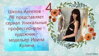 Ирина Кулина/4/Уникальные профессионалы/Лена Воронова