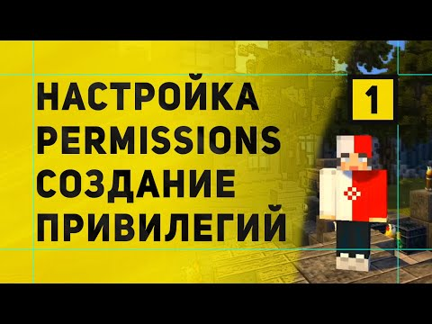 Как Настроить Донат Статусы PermissionsEx | Настройка Привилегий PermissionsEx