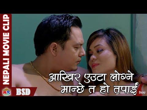 आखिर एउटा लोग्ने मान्छे त हो तपाईं    Nepali Movie Clip    LogneManchhe