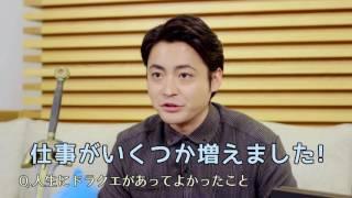 """山田孝之インタビュー映像 """"PlayStation 4""""『ドラゴンクエストヒーロー..."""