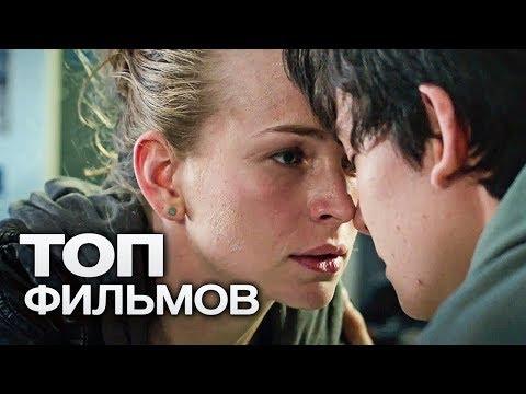 10 ФИЛЬМОВ, КОТОРЫЕ ОСТАВЯТ СЛЕД В ВАШЕЙ ДУШЕ! - Видео онлайн
