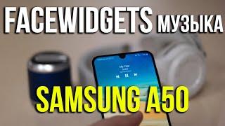 Samsung Galaxy A50.  Настройка музыкального виджета. Переключение треков. Asker