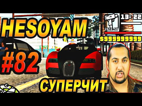 GTA SA - HESOYAM - БОГ ЧИТОВ | Скоростное Прохождение (SPEED RUN) #82