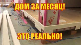 Модульный каркасный дом от компании MM HOUSE. Балаклава Севастополь Крым. Производство домов.