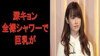 """深キョンが、ついに""""全裸シャワー""""を披露! 深田恭子がヒロインを務める..."""