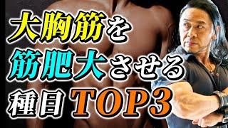 大胸筋を極限までデカくする胸トレ【3選】