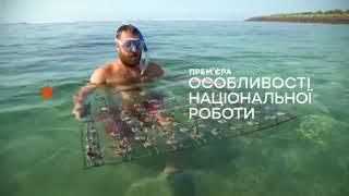 Новый дом для кораллов - Особенности национальной работы - 2 сезон, суббота, 11:45