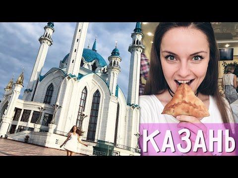 КАЗАНЬ, ТЫ КРАСИВАЯ! Татарская кухня, улица Баумана, набережная
