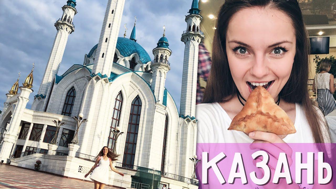 Вы Прекрасны! Гречка Казанская, Набережная Улица | туристическое путешествие в казань из