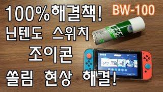 100% 해결책! bw-100 닌텐도 스위치 조이콘 쏠…