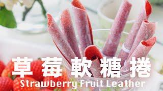 水果軟糖卷/芒果卷   只要 3 種材料  純水果軟糖  How to Make Fruit Leather 3 Ingredients