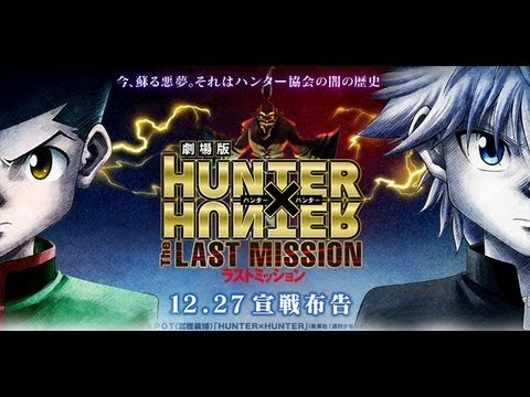 HUNTER×HUNTER The LAST MISSION Trailer Subbed 『ハンター×ハンター ...
