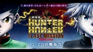 HUNTER×HUNTER The LAST MISSION Trailer Subbed 『ハンター×ハンター』