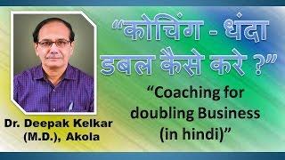 कोचिंग - धंदा डबल कैसे करे coaching for doubling business in hindi -by dr. deepak kelkar