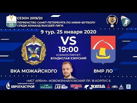 ВКА ИМ. МОЖАЙСКОГО - ВМР ЛО, ВЫСШАЯ ЛИГА, 2019/20