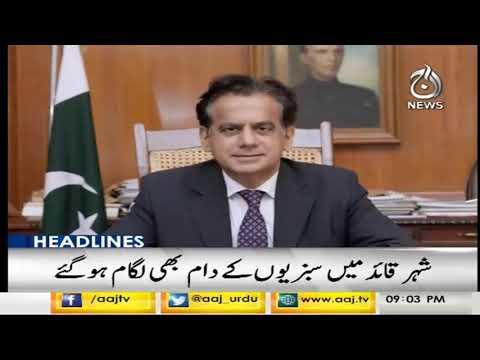 Headlines 9 PM | 14 July 2020 | Aaj News | AJT