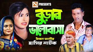 বুড়ার ভালোবাসা    হারুন কিসিঞ্জার ও শামীম কমেডি    বাংলা কমেডি    Bangla Comedy 2021
