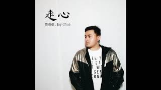 JAY CHUA Cover 蔡戔倡 / 蔡尖倡 - 走心 (男生版MV) 翻唱 賀敬軒 「讓我最遺憾痛苦的是沒能走進你心裡。」