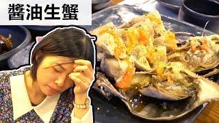 醬油生蟹|挑戰韓國恐怖食物之全生螃蟹這你敢吃?????|Erin韓國美食