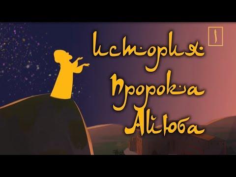 Пророк аюб мультфильм