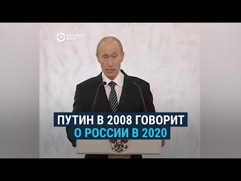 Путин в 2008