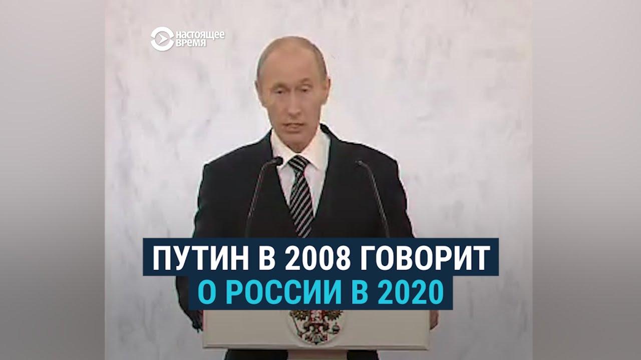 Путин в 2008 году – о России в 2020 году