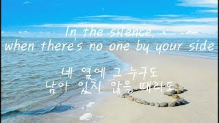 Bebe Rexha & Martin Garrix - In The Name Of Love (한글 자막/가사/번역/해석)