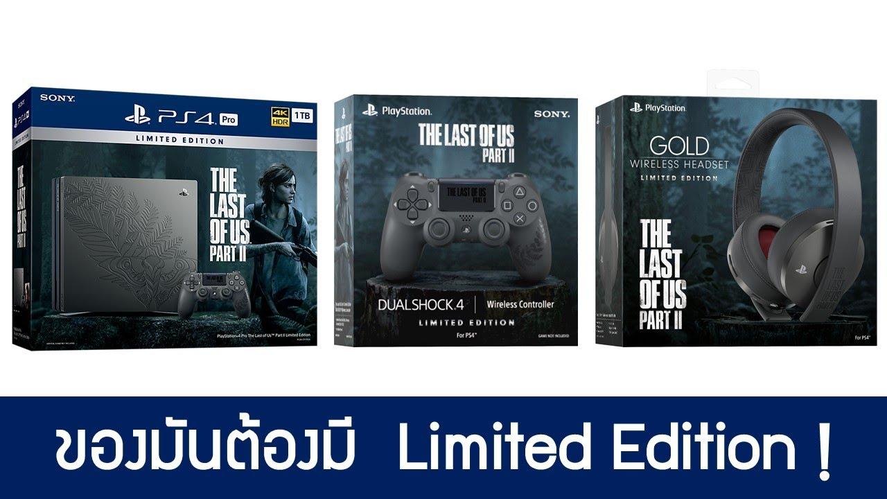 ซื้อ PS4 Pro หูฟัง จอย Game Drive The Last of Us 2 Limited Edition ดีมั้ย ? : ข่าวเกม