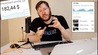 Сколько ЮТУБ платит за просмотры? СЕКРЕТЫ монетизации Youtube каналов