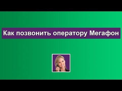 Номер «живого» оператора Мегафон