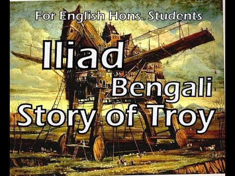 Story of Troy in Bengali / Back ground Story of Iliad