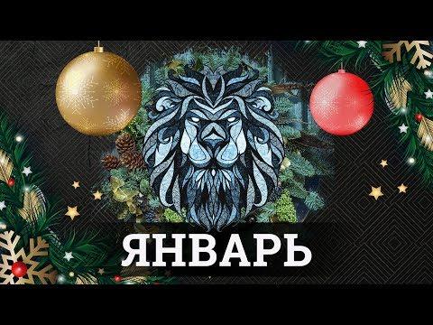 Гороскоп на январь года для львов женщин и мужчин.