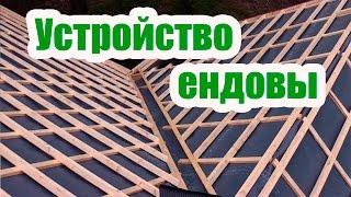 як зробити дах з єндовою своїми руками
