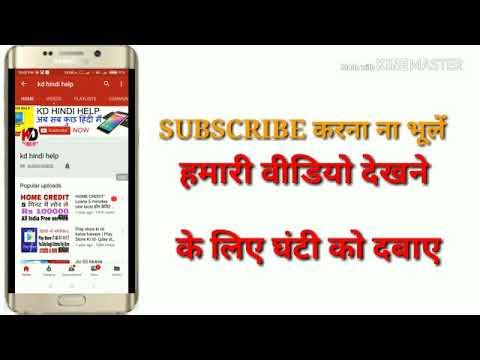 KD Hindi help
